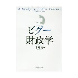 ピグー財政学 Arthur Cecil Pigou/〔著〕 本郷亮/訳