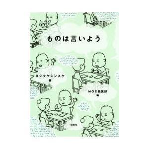 ものは言いよう ヨシタケシンスケ/著 MOE編集部/編