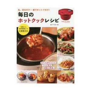 毎日のホットクックレシピ 私、切るだけ!鍋でホットクだけ 阪下千恵/著