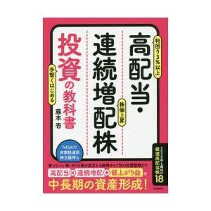 高配当・連続増配株投資の教科書 藤本壱/著