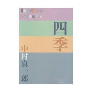 四季 中村真一郎/著