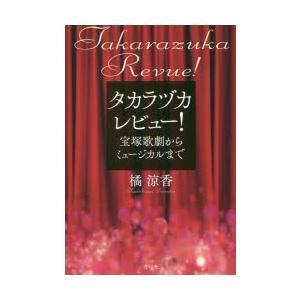 タカラヅカレビュー! 宝塚歌劇からミュージカルまで 橘涼香/著