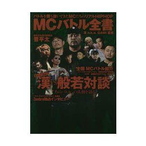 MCバトル全書 バトルを勝ち抜いてきたMCたちのリアルHIPHOP 有田ハンタ/著 漢a.k.a.G...