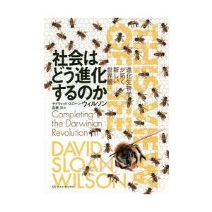 社会はどう進化するのか 進化生物学が拓く新しい世界観 デイヴィッド・スローン・ウィルソン/著 高橋洋...