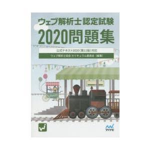 ウェブ解析士認定試験問題集 2020 ウェブ解析士協会カリキュラム委員会/編著
