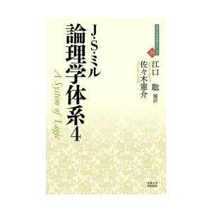 論理学体系 4 J・S・ミル/著 江口聡/編訳 佐々木憲介/編訳