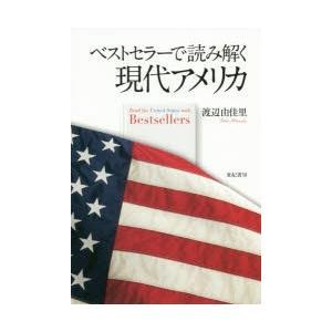 ベストセラーで読み解く現代アメリカ 渡辺由佳里/著