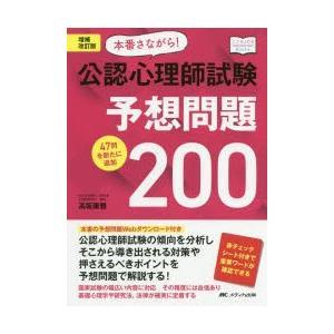 本番さながら!公認心理師試験予想問題200 47問を新たに追加 高坂康雅/著
