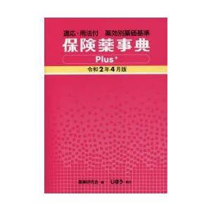 保険薬事典Plus+ 薬効別薬価基準 令和2年4月版 適応・用法付 薬業研究会/編集
