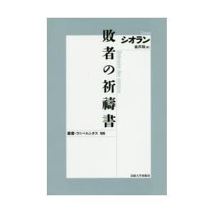 敗者の祈祷書 新装版 シオラン/〔著〕 金井裕/訳