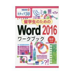 留学生のためのWord 2016ワークブック ステップ30 ルビ付き 相澤裕介/著