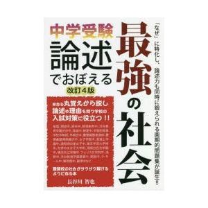 中学受験論述でおぼえる最強の社会 長谷川智也/著