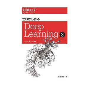ゼロから作るDeep Learning 3 フレームワーク編 斎藤康毅/著
