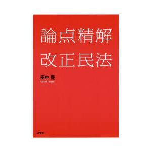 論点精解改正民法 田中豊/著