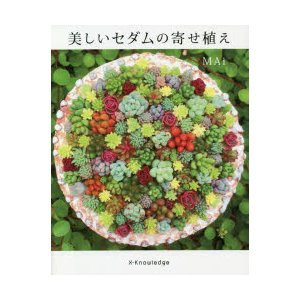 美しいセダムの寄せ植え MAi/著|dorama