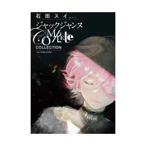 ジャックジャンヌCOMPLETE COLLECTION sui ishida works 石田スイ/...