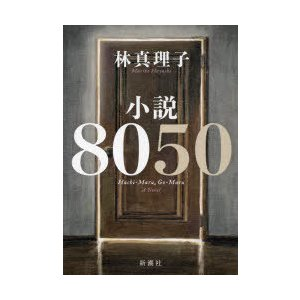 小説8050 林真理子/著