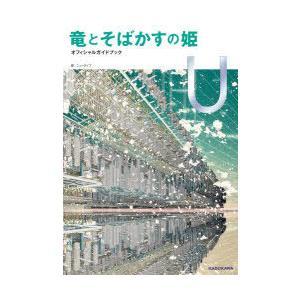 竜とそばかすの姫オフィシャルガイドブックU ニュータイプ/編