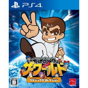 くにおくん ザ・ワールド クラシックスコレクション PS4 PLJS-36054 / 新品 ゲーム dorama
