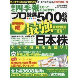 新品本/会社四季報別冊
