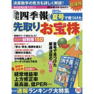 新品本/会社四季報別冊増刊