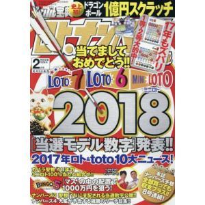 新品本/ギャンブル宝典ロト・ナンバーズ当選倶楽部
