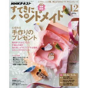 新品本/NHK すてきにハンドメイド