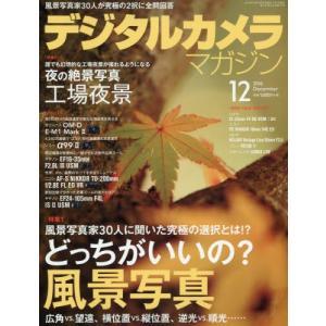 新品本/デジタルカメラマガジン