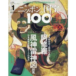 新品本/週刊ニッポンの国宝100|dorama