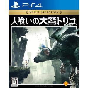 人喰いの大鷲トリコ VALUE SELECTION PS4  / 新品 ゲーム
