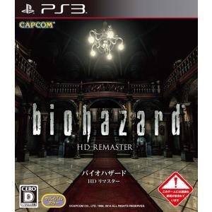 バイオハザード HDリマスター 通常版 〔 PS3 ソフト 〕《 新品 ゲーム 》