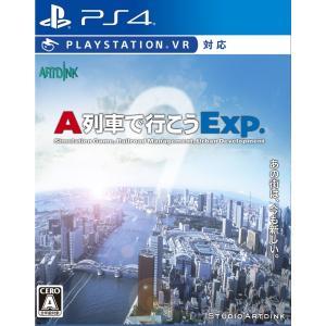 A列車で行こうExp. ( エクスプレス ) PS4 ソフト PLJM-16034 / 新品 ゲーム dorama