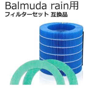 BALMUDA Rain 交換フィルター バルミューダ レイン フィルター 気化式 加湿器 酵素プレフィルター 加湿フィルター BALMUDA rain フィルター 1セット 互換品|dorarecoya