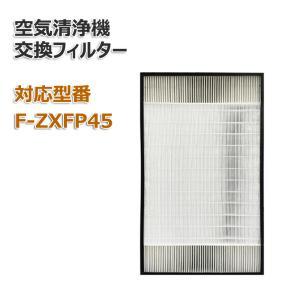 F-ZXFP45 空気清浄機交換用フィルター パナソニック(PANASONIC)互換品 非純正 互換|dorarecoya