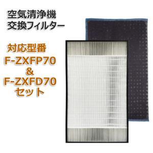 合計2枚セット F-ZXFP70 F-ZXFD70 空気清浄機交換用フィルター  加湿空気清浄機用 集塵フィルター脱臭フィルター セット 非純正 1枚ずつ パナソニック互換品|dorarecoya