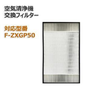 パナソニック互換品 F-ZXGP50 空気清浄機用交換フィルター 集じんフィルター 空気清浄機交換用 集塵フィルター 1枚入り 互換品 非純正 (FZXGP50)|dorarecoya