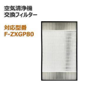 F-ZXGP80 空気清浄機用交換フィルター F-VXH70-W F-VXH70-K F-VXH80-S F-VX70E8 集じんフィルター 空気清浄機交換用 集塵フィルター フィルター|dorarecoya
