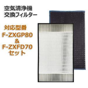 合計2枚セット F-ZXGP80 F-ZXFD70 空気清浄機交換用フィルター  加湿空気清浄機用 集塵フィルター脱臭フィルター セット 非純正 1枚ずつ パナソニック互換品|dorarecoya