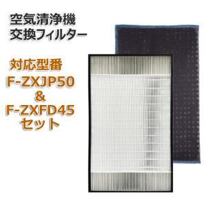 合計2枚セット F-ZXJP50 F-ZXFD45 空気清浄機交換用フィルター 集塵フィルター 加湿空気清浄機用交換フィルター 脱臭フィルター セット 互換 非純正 1枚ずつ|dorarecoya