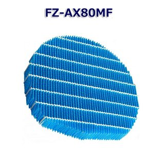 SHARP互換品 加湿フィルター FZ-AX80MF 加湿空気清浄機用交換部品 互換品 FZAX80MF メール便 dorarecoya