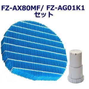 SHARP互換品 加湿フィルター FZ-AX80MF と Ag+イオンカートリッジ FZ-AG01K1 2803370665|dorarecoya