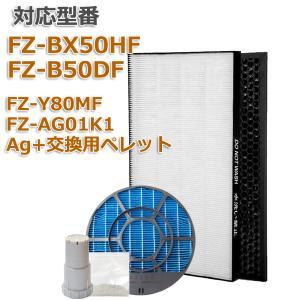 加湿空気清浄機用 FZ-BX50HF 脱臭フィルター FZ-B50DF 集じんフィルター HEPA 交換用 非純正 FZ-Y80MF 加湿フィルター  互換 FZY80MF FZ-AG01k1|dorarecoya