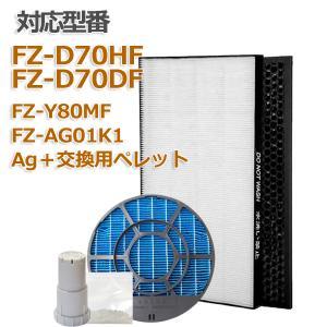 加湿空気清浄機用 FZ-D70HF 脱臭フィルター FZ-D70DF FZ-F70DF 集じんフィルター HEPA FZ-F70DF 交換用 非純正 FZ-Y80MF 加湿フィルター 互換 FZY80MF FZ-AG01k1|dorarecoya