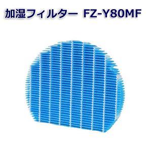 SHARP(シャープ)互換品 加湿フィルター FZ-Y80MF 加湿空気清浄機用交換部品 互換品 FZY80MF 日付指定不可|dorarecoya