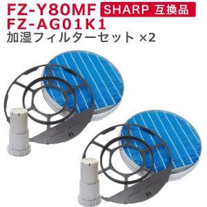 SHARP互換品 加湿フィルター FZ-Y80MF と Ag+イオンカートリッジ FZ-AG01K1...