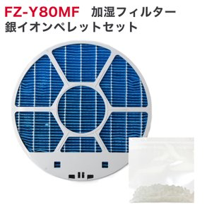 SHARP(シャープ)互換品 加湿フィルター FZ-Y80MF 加湿空気清浄機用交換部品 互換品 FZY80MF プラズマクラスター 純正品同等 送料無料 防菌 防カビ|dorarecoya