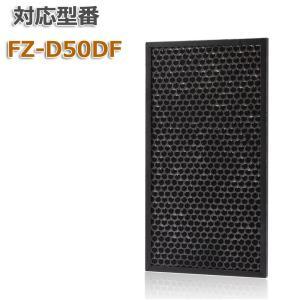 SHARP(シャープ)互換品 FZ-D50DF 加湿空気清浄機用 脱臭フィルター  送料無料 HEP...