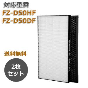 SHARP(シャープ)互換品 集じんフィルター FZ-D50HF 脱臭フィルター FZ-D50DF ...