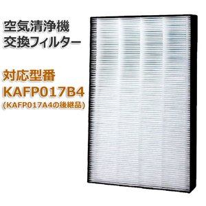 KAFP017B4・ACK55M (KAFP017A4の後継機) 空気清浄機交換用フィルタ 交換用集塵フィルタ 送料無料 静電HEPAフィルター ダイキン(DAIKIN)互換品 非純正|dorarecoya