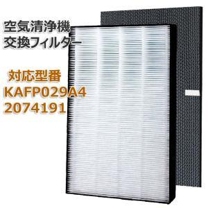 2枚セット 空気清浄機交換用フィルター 静電HEPAフィルター KAFP029A4 脱臭フィルター 2074191 互換品 (非純正)|dorarecoya